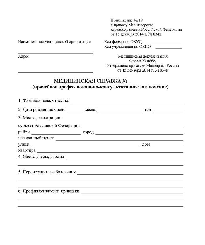 Купить справку о беременности с подтверждением в Щёлково
