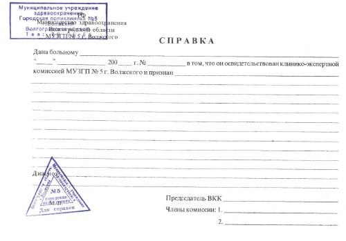Справка от врача Волжская медицинская справка для водительского удостоверения м.кировский завод