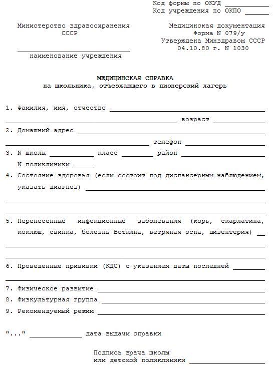 СПРАВКА 079У ДЛЯ ЛАГЕРЯ БЛАНК СКАЧАТЬ БЕСПЛАТНО